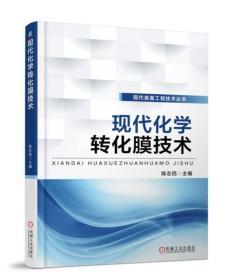 现代化学转化膜技术
