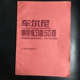 车尔尼钢琴练习曲50首/人民音乐出版社