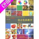 设计色彩教学第2版 第二版