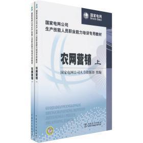 国家电网公司生产技能人员职业能力培训专用教材:农网营销(上下册)