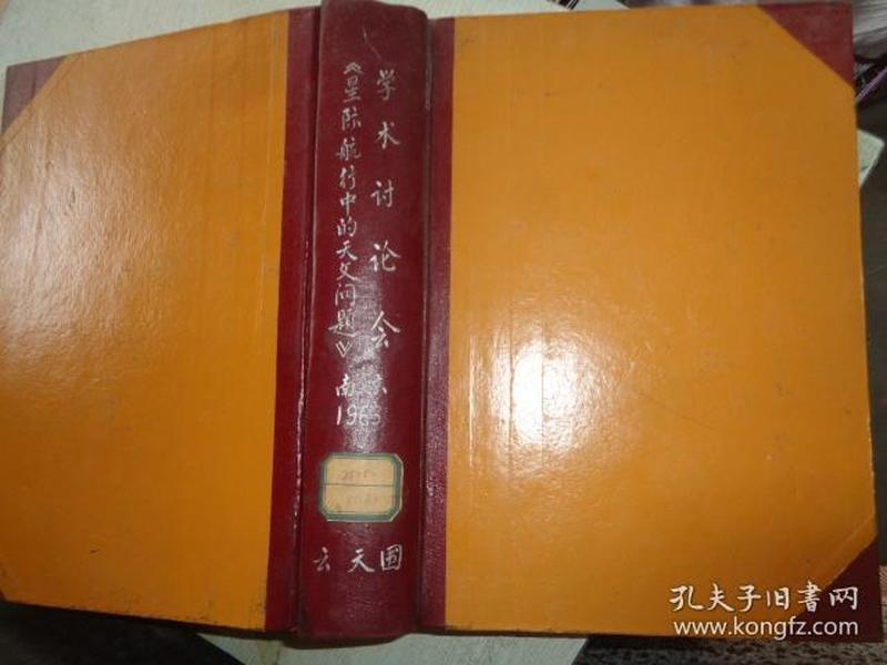 学术讨论会《星际航行中的天文问题》南京1963年