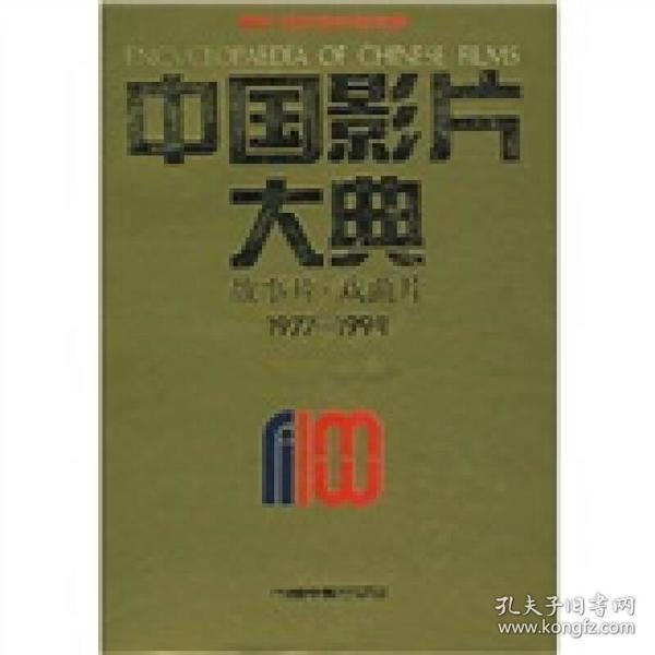 中国影片大典:故事片·戏曲片(1977-1994)