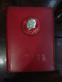 文 革毛 泽东选集带原装塑料盒