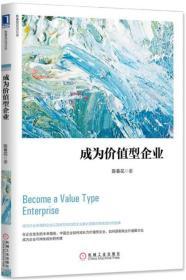 成为价值型企业