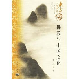 佛教与中国文化、东方文化集成