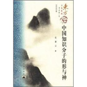 中国知识分子的形与神。东方文化集成