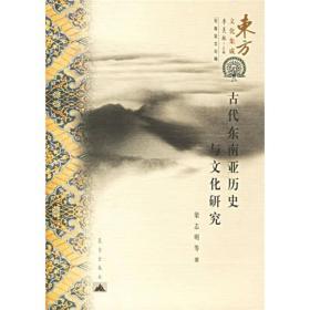 古代东南亚历史与文化研究