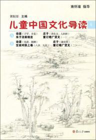 太湖大学堂丛书:儿童中国文化导读(4)