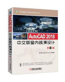 AutoCAD 2018中文版室内装潢设计