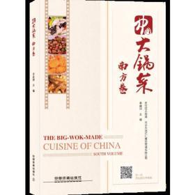 中国大锅菜·?#25103;?#21367;