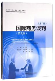 国际商务谈判(英文版 第2版 本科)/全国高等院校商务英语专业规划教材