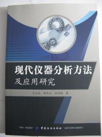 现代仪器分析方法及应用研究