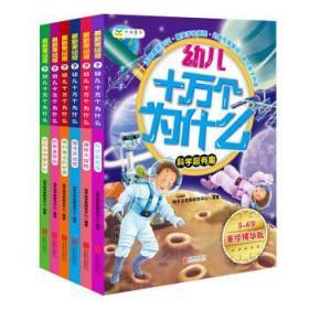 大地童书--幼儿十万个为什么(全六册)