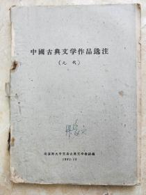 中国古典文学作品选注 元代