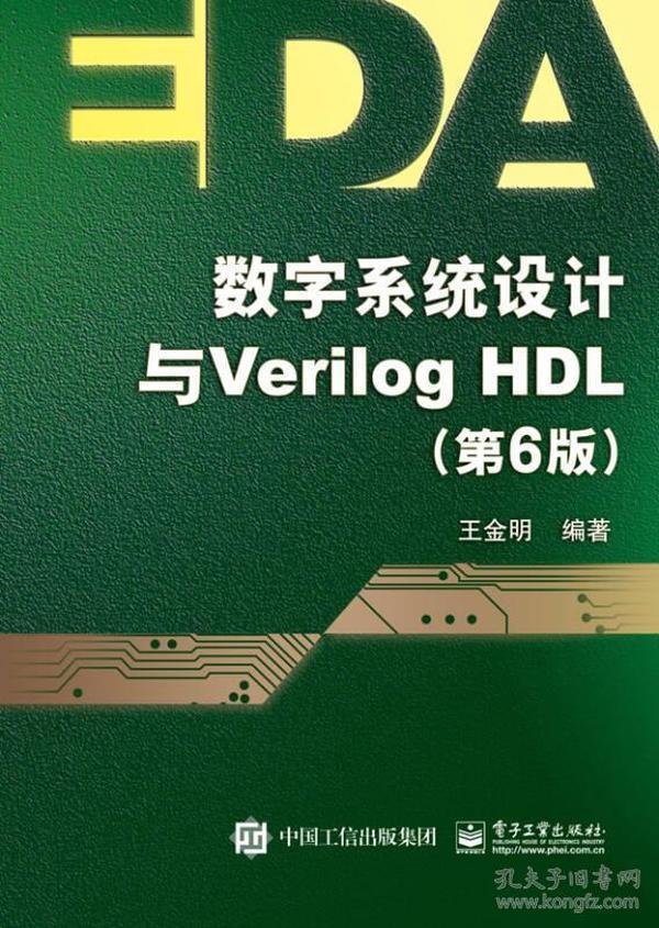 数字系统设计与Verilog HDL