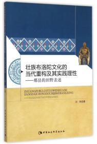 壮族布洛陀文化的当代重构及其实践理性