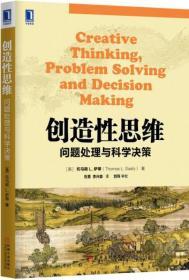 创造性思维:问题处理与科学决策