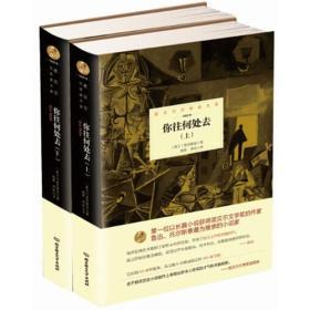 诺贝尔文学奖大系——你往何处去 (全2册)