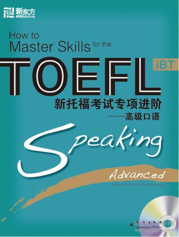 TOEFL 新托福考试专项进阶