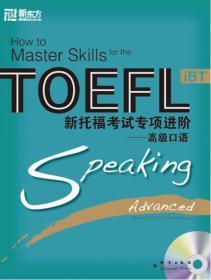 新东方大愚英语学习丛书·新托福考试专项进阶:高级口语