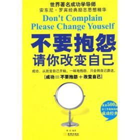 不要抱怨:请你改变自己