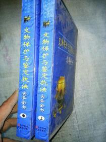 文物保护与鉴定执法实务全书:中华人民共和国文物保护法