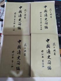 中国通史简编 第1编、第二编、第三编 上下,共计4本合售