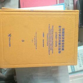 海关总署档案馆藏未刊中国海关出版物
