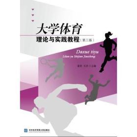 大学体育理论与实践教程(第三版)