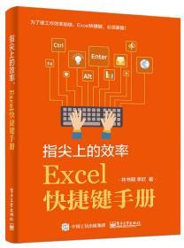 指尖上的效率,Excel快捷键手册