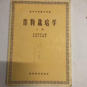 作物栽培学  上册  高等教育出版社