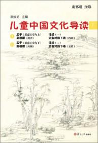 太湖大学堂丛书:儿童中国文化导读(7)