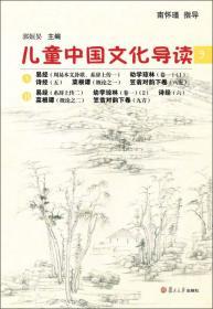 太湖大学堂丛书:儿童中国文化导读(9)