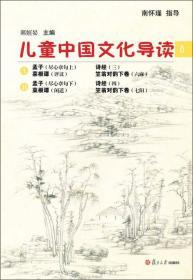 太湖大学堂丛书:儿童中国文化导读(8)
