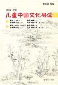 太湖大学堂丛书:儿童中国文化导读(11)