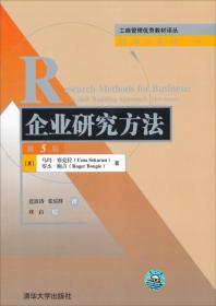 工商管理优秀教材译丛·管理学系列:企业研究方法(第5版)