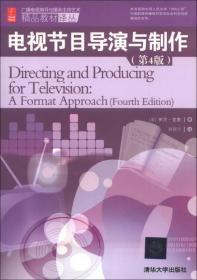 电视节目导演与制作 第四版 克里 韩晓宁 清华大学