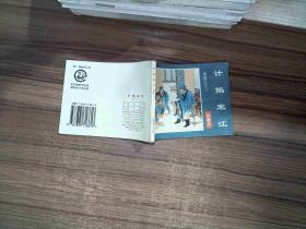 水浒连环画(珍藏本):水浒之十三:计陷宋江