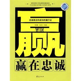 正版羸在忠诚/金牌员工羸在职场邢群麟张保文华夏出版社9787508045450ai1