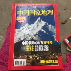 中国国家地理 中国最美的地方排行榜 选美中国特辑