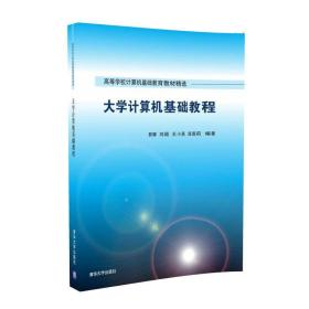 正版库存未翻阅 大学计算机基础教程