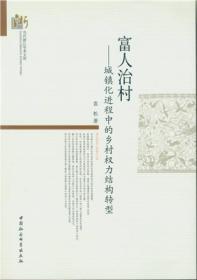 【正版】富人治村:城镇化进程中的乡村权力结构转型 袁松著