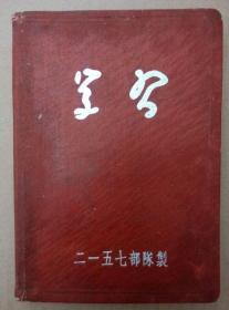 50年代老部队印制《学习》日记本(二一五七部队制)仿羊皮软面精装,1955年印制,没使用。