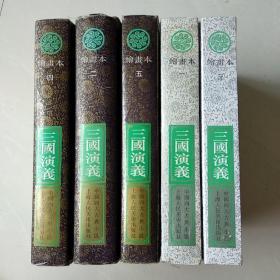 三国演义绘画本 全五册