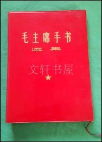 【 毛主席手书选集 】3张林题1张林文革像 16开塑料封皮 红四野出版