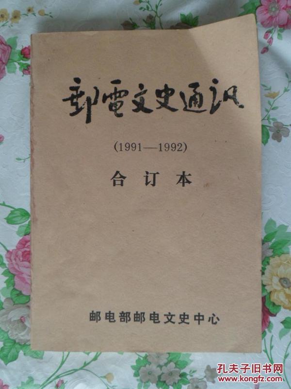 邮电文史通信(1991-1992)带创刊号