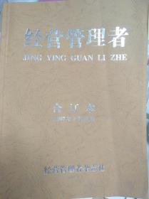 经营管理者(2007.7~12合订本)