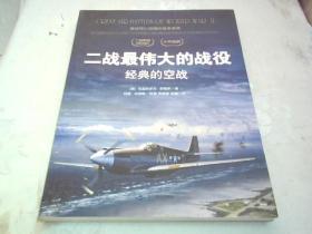 二战最伟大的战役:经典的空战