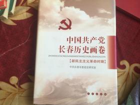 中国共产党长春历史画卷 全新