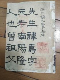 汉元儒先生娄寿碑